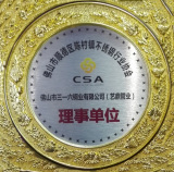 The standing director of chencun foshan stainless steel association