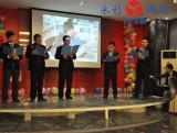 2014 Spring Festival Celebration