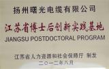 Jiangsu Postdoctoral Program Basement