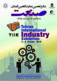 16th Tehran International Industry Exhibition