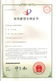 EVERGEAR Patent Certification 5