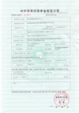 External Import&Export Trade Register Certificate