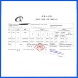 Mill Test Certificate-SS400