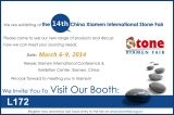 2014 China Xiamen International Stone Fair
