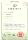 Beam Light Patent