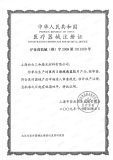 Registration certificate for medical device (blue sensitive x-ray film)
