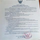 TIS certificate of Thailand