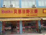 Guangzhou Bain Company