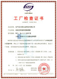 CNAS certification of factory inspection