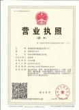 Jianheng Machinery Business Licence