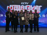 win the prize of the CCTV Chinese Entrepreneurs