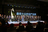 Smart-Forest Air Purifier Won the Most Popular Award of Appliance Prize