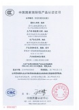 CCC certificate of 16A Sockets