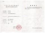 Custom Registered Certificate