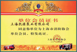 Member Of Shanghai Fire Protection Association