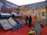 Linyi show