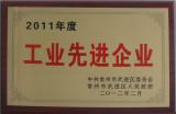 Award of industrial advanced enterprize
