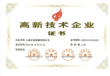 Certificate of high and new tech enterprises