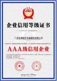 AAA Grade Credit rating certificate