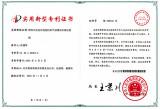 Utility Model Patent Certificate (3)