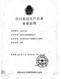export record certificate