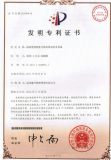 Certificate for inventor′s patent right