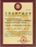 Famous brand in Jiangsu province