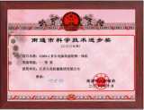 Innovation award in Nantong