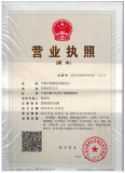 Zhongchen official business license