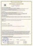 CU-TR Certificate