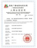 300W access certificate