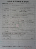 The record registration form of foreign trade and economic cooperation