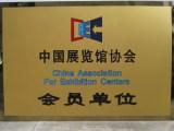 Member of China Exhibiiton Accossiation