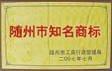 Wellknown Trademark Award from Suizhou Industrial and Commercial Bureau