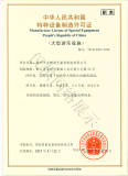 Special equipment manufacturing license (copy)