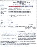 Business Registration Certificate