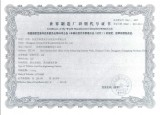 The world factory identification code certificate