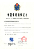 Measurement guarantee confirmation certificate of jiangsu province
