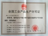 Explosion-Proof Electrical License