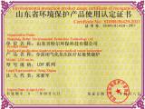 Enviromental Usage certificate for Enclosed Incinerator