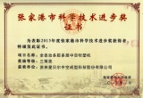 Zhangjianggang City Science Progress Award