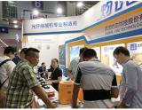 2017 19th China International Optical Fair