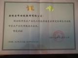 Hefei city dragon enterprise