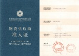 Certifcate of Materials Supplier