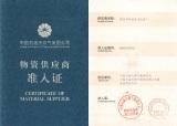 Certifcate of Materials Supplier