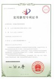 No. 4 The Utility Model Patent Certificate