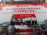 The 106th IMP.&EXP.Canton Fair