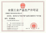 Certificate of Production License