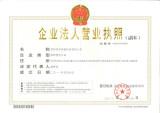 Zhonganxie Business License