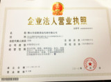 Industry and Commercial Business License